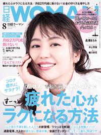 日経WOMAN2020年8月号