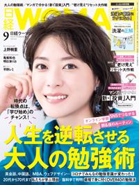 日経WOMAN2020年9月号