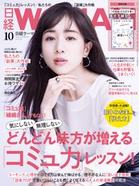 日経WOMAN2020年10月号