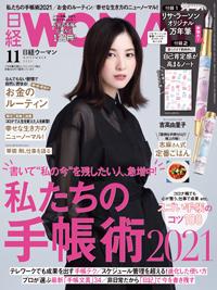 日経WOMAN2020年11月号