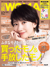 日経WOMAN2020年12月号