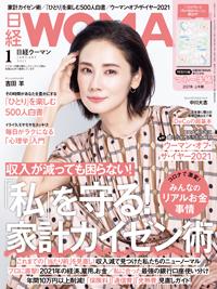 日経WOMAN2021年1月号