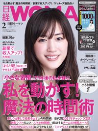 日経WOMAN2021年2月号