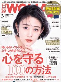日経WOMAN2021年3月号