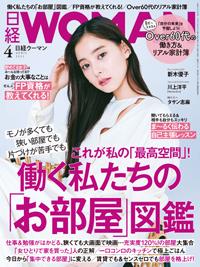 日経WOMAN2021年4月号