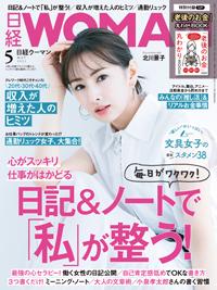 日経WOMAN2021年5月号