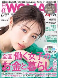 日経WOMAN2021年6月号