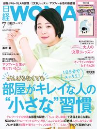 日経WOMAN2021年7月号