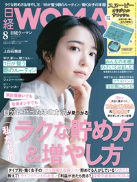 日経WOMAN2021年8月号