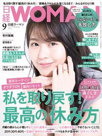 日経WOMAN2021年9月号