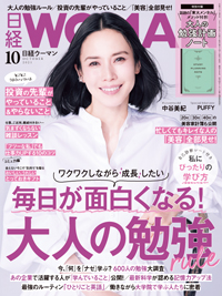 日経WOMAN2021年10月号